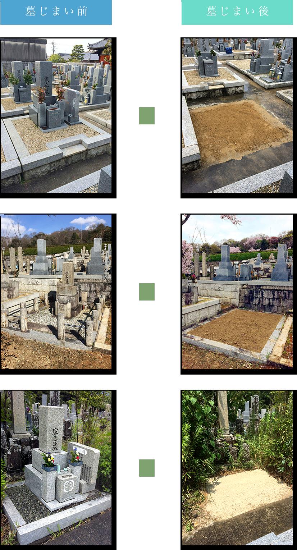 「墓じまい」施工事例