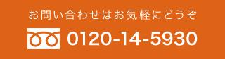0120-14-5930