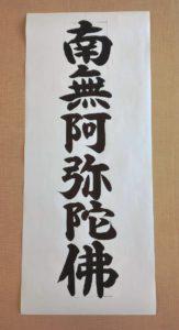 南無阿弥陀仏文字