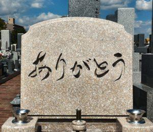 洋墓正面文字例