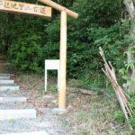 そよかぜ霊園付近のハイキングコース