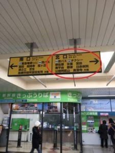 JR摂津富田駅 改札口