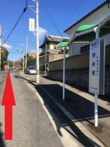 奈佐原バス停1