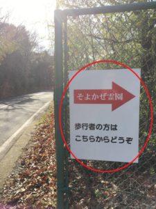 上奈佐原バス停 2