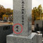 墓石の彫刻文字「建之」について