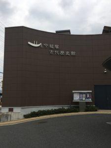 今城塚古代歴史館2