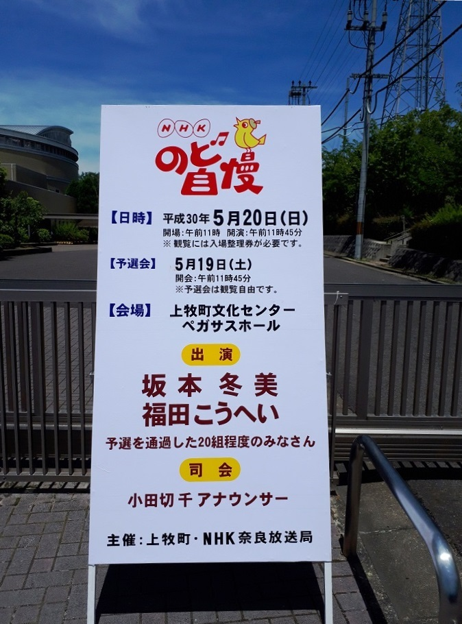 NHKのど自慢看板