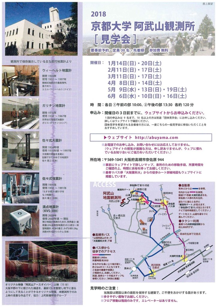 阿武山観測所 見学会 2
