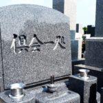 お墓の正面文字