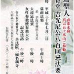 善法院二條名稱寺での記念法話のお知らせ
