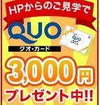 QUOカード3000円プレゼントキャンペーン実施中です!