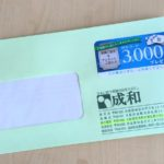 「QUOカード」キャンペーン