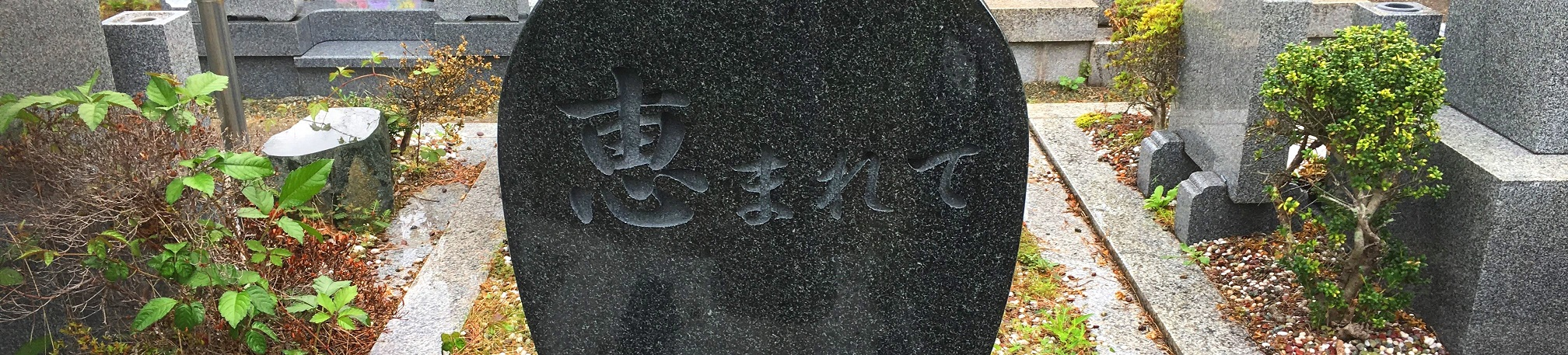 石碑の正面文字「恵まれて」